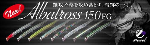 パズデザイン Albatross150FG(アルバトロス150FG)
