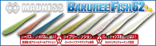 マドネスジャパン バクリーフィッシュ62