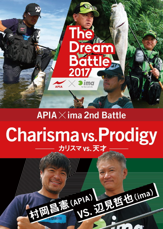 APIA×ima DVD 1st Battle The Chosen One