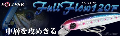 エクリプス フルフロウ 120F(ECLIPSE Full Flow 120F)