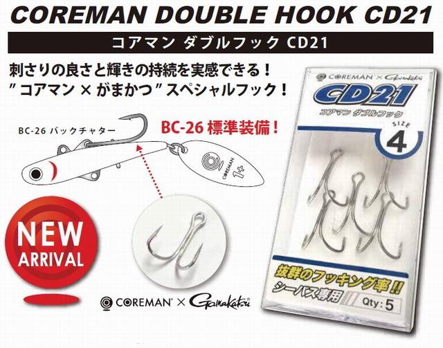 コアマン ダブルフック CD21(COREMAN DOUBLE HOOK CD21)