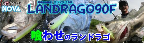 エクリプス ランドラゴ90F