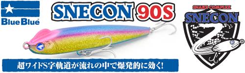 Blue Blue SNECON 90S(ブルーブルー スネコン90S)