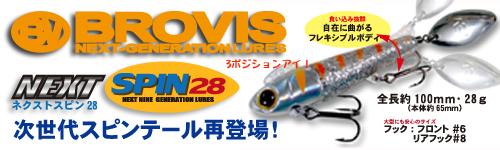BROVIS NEXT SPIN 28(ネクストスピン28)
