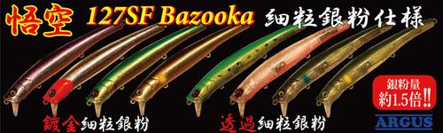 アーガス 悟空127 SF-Bazooka 細粒銀粉仕様 [数量限定]