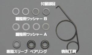 Bassart(G-CRAFT) GRK-SD-A-TIG series チタン/ゴールド限定生産カスタムノブ