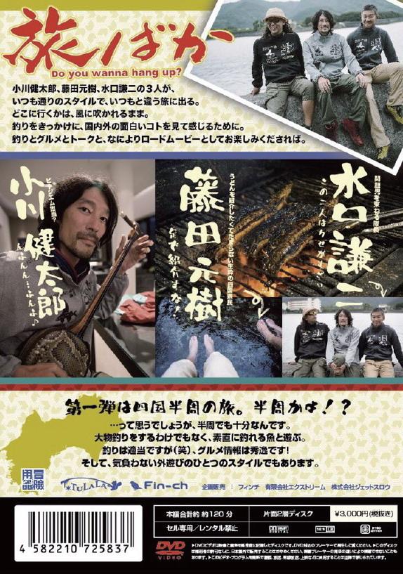 旅ばか DVD