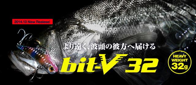 アピア bit-V32 (ビットブイ32)